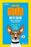 (二手書)國家地理狗語解析指南:聽懂狗兒所有的聲音、表情與肢體語言