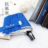 【好傘王】自動傘系_日系型男傘(寶藍色) /8骨雨傘 一指搞定~自動伸縮~超方便