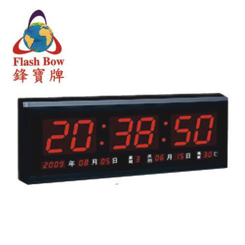 鋒寶    FB-4819   LED數字型電子日曆
