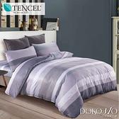 DOKOMO朵可•茉《元氣時尚》法式柔滑天絲兩用被床包 加大6尺四件式兩用被床包組