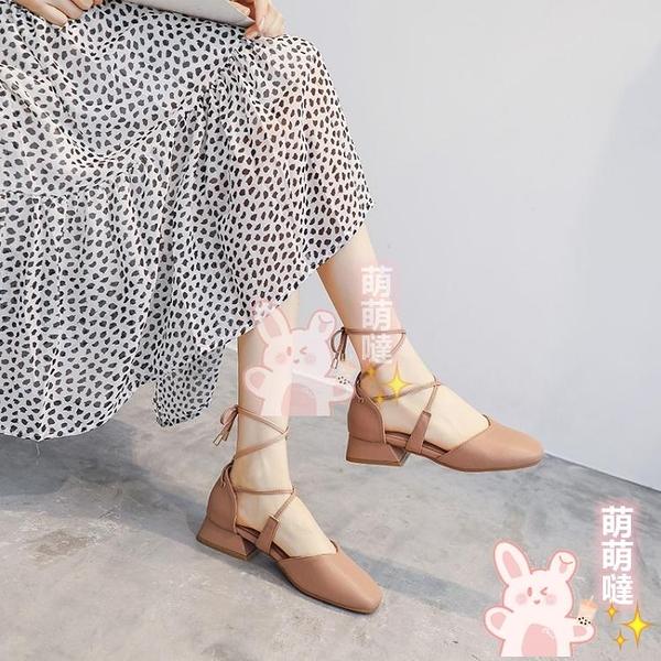 綁帶涼鞋 包頭涼鞋女夏季粗跟高跟鞋中跟綁帶單鞋溫柔仙女鞋子女【萌萌噠】