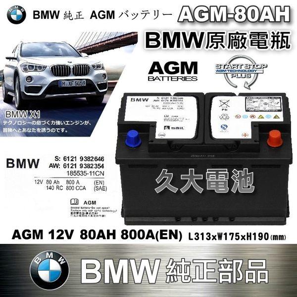 ✚久大電池❚ BMW 原廠電瓶 AGM 80 80AH 800A (EN) X1 1 2 3 系列 MINI 純正部品