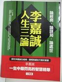 【書寶二手書T3/財經企管_DGH】李嘉誠人生三論_王宇