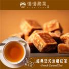 免運試茶-慢慢藏葉-法式焦糖紅茶【茶葉2...