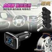 胎壓監測汽車內置無線點煙器高精度TPMS檢測輪胎偵測器輕鬆裝igo   時尚潮流