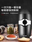 咖啡豆研磨機家用小型粉碎機手動打粉現磨全自動咖啡機電動磨豆機  電壓:220v  全館鉅惠