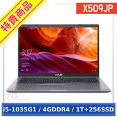 【送5好禮】 ASUS X509JP-0101G1035G1 15.6吋 【刷卡】 筆電 (i5-1035G1/4G/1T/256SSD/W10H)