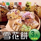 雪花餅3入免運組 每日優果