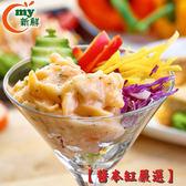 【醬本缸嚴選】 龍蝦沙拉4包 250G±5%/包