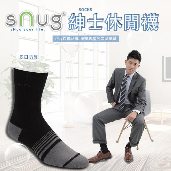 【購】sNug 腳臭剋星除臭襪-科技紳士襪 3雙9折、6雙8折、18雙7折
