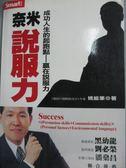 【書寶二手書T5/溝通_ILU】奈米說服力_姚能筆