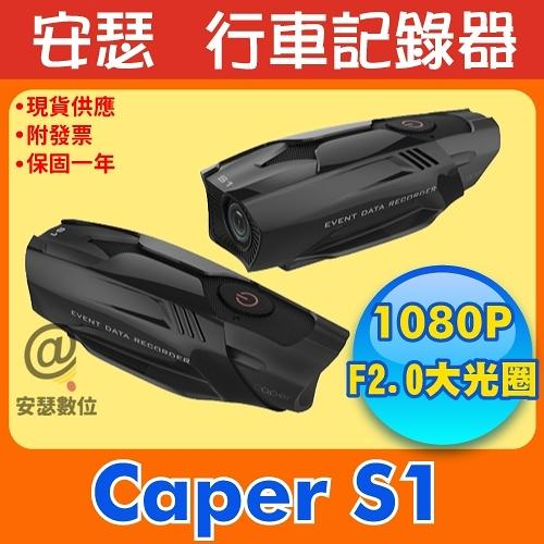 CAPER S1【單機 加碼送防水車充線】1080P 防水 機車行車記錄器 / S2 平價親民款