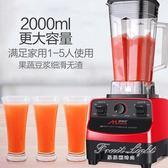 榨汁機破壁榨汁機家用水果全自動果蔬豆漿多功能大容量打炸果汁機攪拌機 果果輕時尚NMS 220v