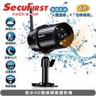 SecuFirst 防水HD無線網路攝影機 WP-H02S