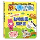 忍者兔好玩互動遊戲:動物樂園磁貼書