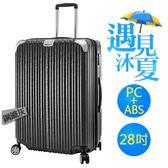 遇見沐夏系列×ABS+PC材質 直條紋 高質感防刮拉鍊箱 HTX-1842-28HG 28吋 鋼鐵灰
