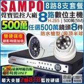 聲寶 SAMPO H.265 500萬 8路8支監控套餐 8路主機DVR 雙碟版 AHD 1080P 5M 監視器攝影機 台灣安防