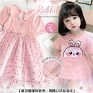 超可愛-粉嫩兔兔網紗洋裝(310493)...