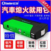 【超大容量】小能人X1 14000毫安汽車應急啟動電源 12V移動搭電車載打火器 備用電瓶 行動電源