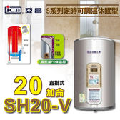 亞昌【S系列定時可調溫休眠型】直掛式20加侖SH20-V儲存式電熱水器