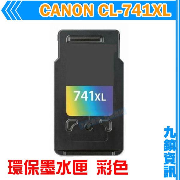 九鎮資訊 CANON CL-741XL 彩色 環保墨水匣 MG2170/MG2270/MG3170/MG4170/MG3270/MG3570/MG4270/MX377/MX437/MX517