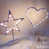 LED 小彩燈少女心閃燈串燈少女心臺燈裝飾愛心星星燈浪漫XW3779 【極致男人】