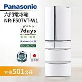 【結帳再折+分期0利率】Panasonic 國際牌 501公升 六門變頻冰箱 日本製 NR-F507VT 台灣公司貨
