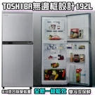 東芝 192公升雙門冰箱GR-A25TS...
