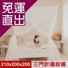 凱蕾絲帝 100%台灣製造~210*200*200公分加高可站立針織蚊帳(開三門)- 米白【免運直出】