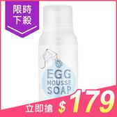 韓國 too cool for school 白滑雞蛋洗臉慕斯(迷你)70ml【小三美日】※禁空運 $199