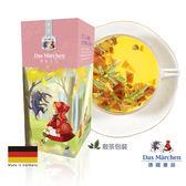 德國童話 蘋果香橙果粒茶 (125g/盒)