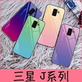 【萌萌噠】三星 Galaxy J4 J6 J8 J4+ J6+ (2018) 清新漸變玻璃系列 全包軟邊+玻璃背板 手機殼 手機套