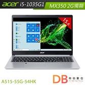 acer A515-55G-54HK 15.6吋 i5-1035G1 2G獨顯 FHD筆電(6期0利率)-送七巧包