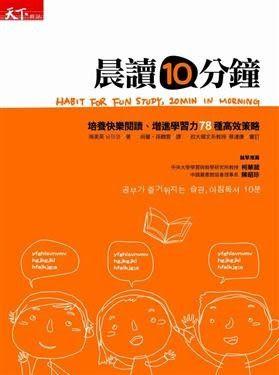 ##書立得-晨讀10分鐘—培養快樂閱讀習慣、增進學習力78種高效策略