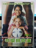 影音專賣店-P04-164-正版DVD-電影【我愛貝克漢】-帕敏德娜格拉 凱拉奈莉