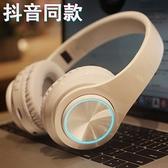 發光藍牙耳機頭戴式重低音OPPO華為vivo手機無線運動游戲耳麥通用 快速出貨