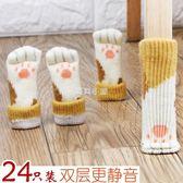 桌腳保護套椅腳套凳子腿套餐桌腿桌椅實木防磨墊靜音耐磨椅子腳套