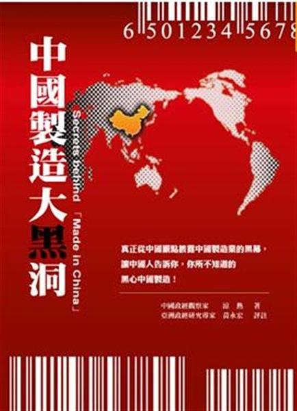 """(二手書)中國製造大黑洞-Secrets behine""""Madein China"""""""