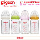 日本貝親PIGEON 寬口母乳實感玻璃奶瓶160ml