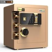 保險櫃 指紋保險櫃家用密碼保險箱辦公保管箱小型防盜40cm高報警 萬寶屋