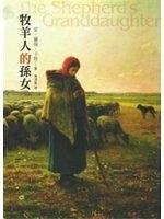 二手書博民逛書店《牧羊人的孫女The Shepherd's Granddaughter》 R2Y ISBN:9862165251
