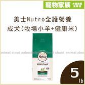 寵物家族-美士Nutro全護營養系列 -成犬配方(牧場小羊+健康米)5lb