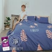 《M003》3M吸濕排汗專利技術5x6.2尺雙人舖棉兩用被套+床包四件組-台灣製/潔淨乾爽涼被/四季被
