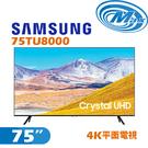 【麥士音響】SAMSUNG 三星 UA75TU8000WXZW | 75吋 4K 電視 | 75TU8000