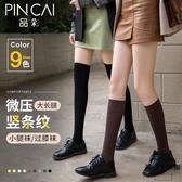 2雙裝 長筒襪子女小腿襪jk過膝襪中筒襪高筒襪潮薄款瘦腿【時尚大衣櫥】
