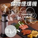 IDEA  煙燻槍  煙燻器  煙燻機 餐廳 廚房 煙燻料理 廚房用品 居家 美食