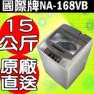 結帳更優惠★Panasonic國際牌【NA-168VB-N】15公斤洗衣機
