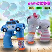 泡泡機 新品兒童全自動聲光泡泡槍手動吹泡泡玩具槍泡泡機泡泡濃縮水 芭蕾朵朵YTL