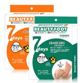 Beauty Foot 7天神奇煥膚足膜‧去角質升級版2枚入 兩款任選【UR8D】