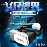 VR眼鏡虛擬現實3D立體眼鏡安卓蘋果手機專用頭戴式AR眼睛游戲頭盔 DJ4022『毛菇小象』